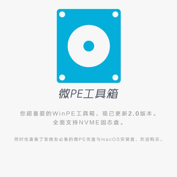 【精品软件】最优秀的装机工具箱微PE(最纯净最安全最牛x)