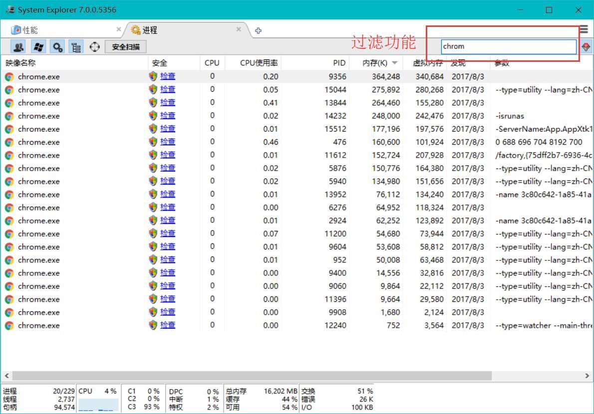 【精品软件】windows下超好用任务管理器(进程管理器)System Explorer