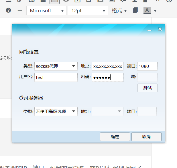CentOS 6.5搭建SS5代理服务器