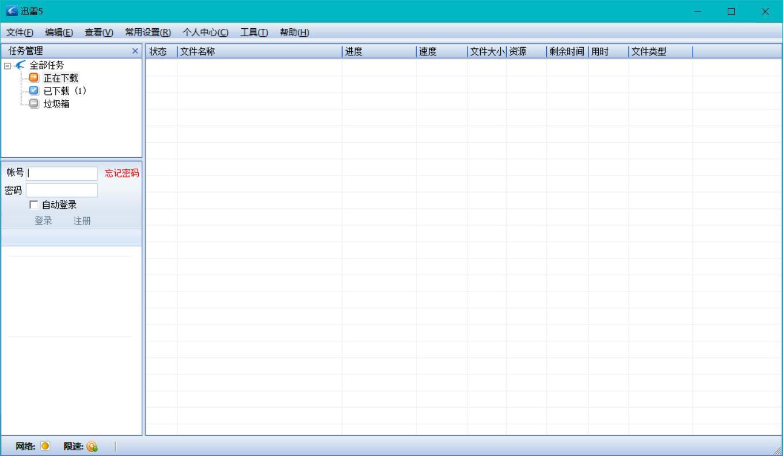 【精品软件】迅雷5绿色版
