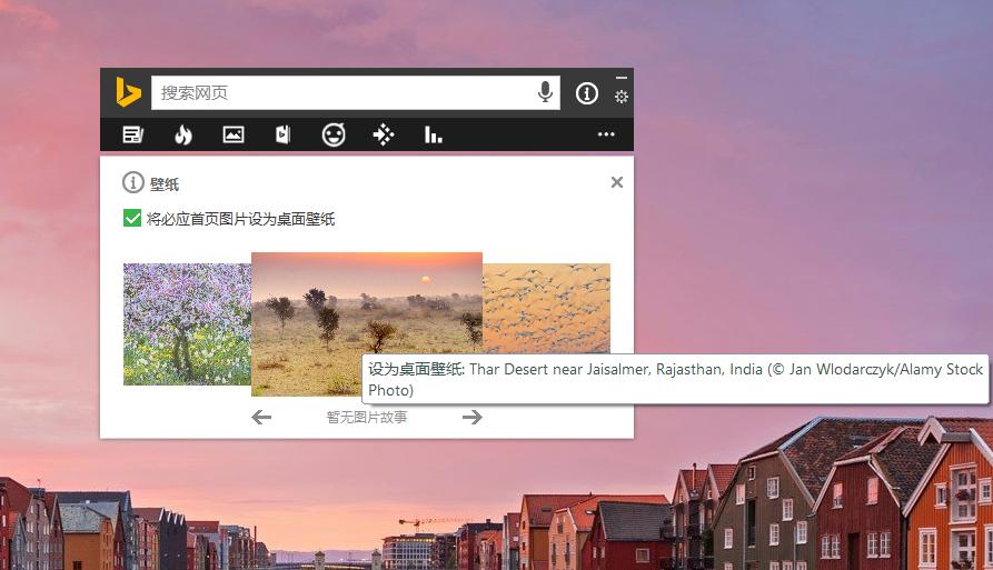 【精品软件】简洁无广告占用内存低的自动更换壁纸软件-BingDesktop